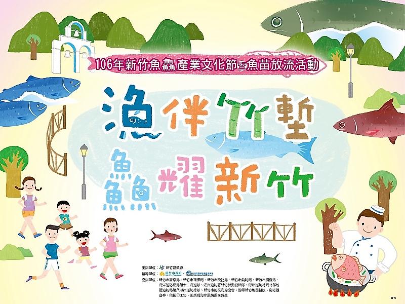 2017新竹魚鱻產業文化節